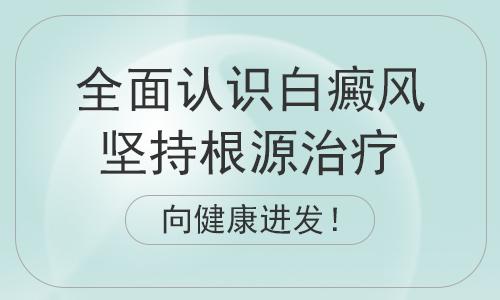 云南最好的白斑病医院介绍肢端型白癜风用什么方法治疗