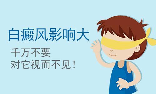 昆明哪里看白斑病效果好?眼周部位的白癜风存在哪些危害呢?