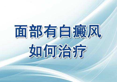 昆明治白癜风价格:治疗脸部白斑哪种方案靠谱