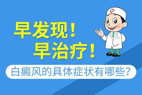 <a href=http://m.ion-bar.com/ target=_blank>云南白斑医院</a>怎么样?导致白癜风出现的原因有哪些?