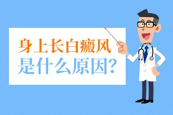 昆明哪家治白斑病医院?老年人患白癜风的4种病因不能忽视的是什么?