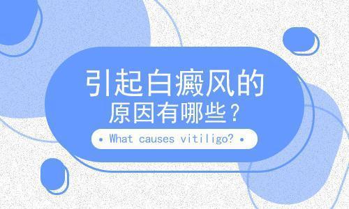 昆明哪个医院专治白癜风?白癜风的病发原因有哪些