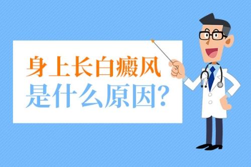 昆明治疗白癜风十大医院:患上白癜风疾病有什么因素导致的?