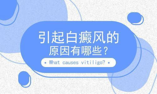 昆明专业医院诠释身体出现白癜风的原因是什么?