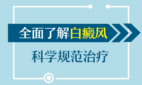 云南治疗白斑好的医院:怎么治疗泛发型白癜风