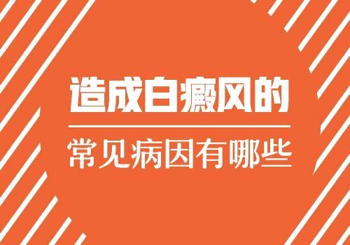 云南儿童白癜风的病因是什么