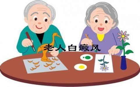 老人如何对待白癜风疾病