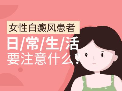 女性白癜风治疗期间要避免哪些
