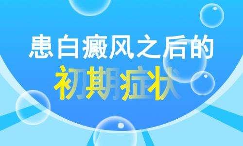 <a href=http://www.ion-bar.com/ target=_blank>昆明白癜风医院</a>有哪些?小朋友患上白癜风如何治疗呢?