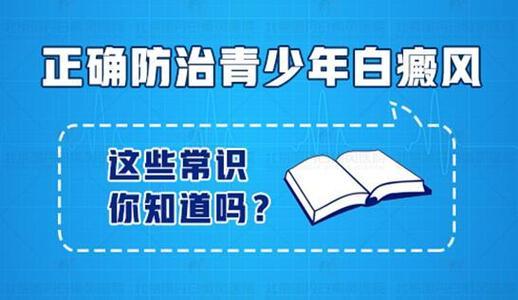 云南白斑专科医院:青少年应该如何对待白癜风疾病