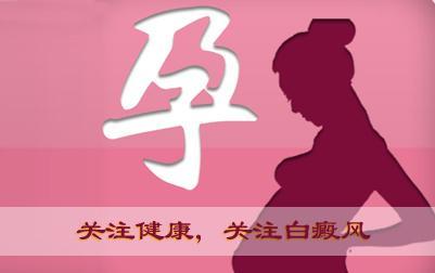 昆明治疗白癜风医院哪个好?孕妇如何做好孕期白癜风的护理工作