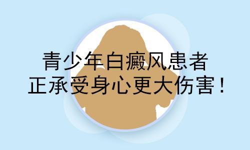 昆明专业医生表明青少年白癜风患者应该有一个良好的心态