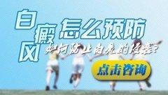 云南省治疗白癜风的皮肤科医院