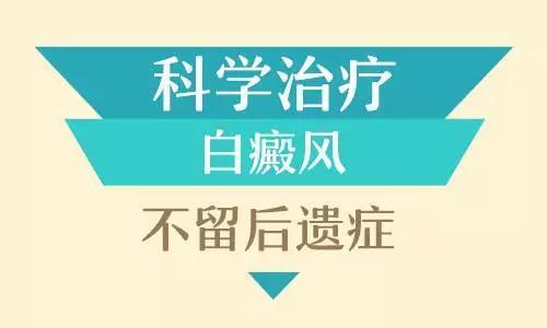 云南省昆明白癜风皮肤病医院