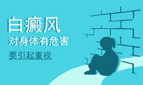 昆明白癜风医院官网:如何避免白癜风的危害