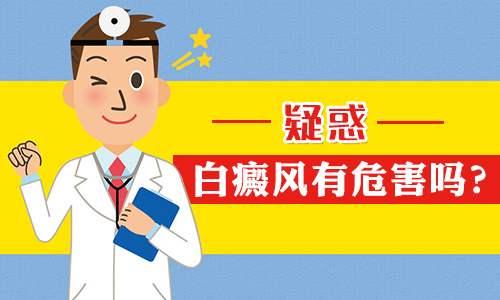 昆明哪家医院看白癜风比较好?白癜风的危害有哪些