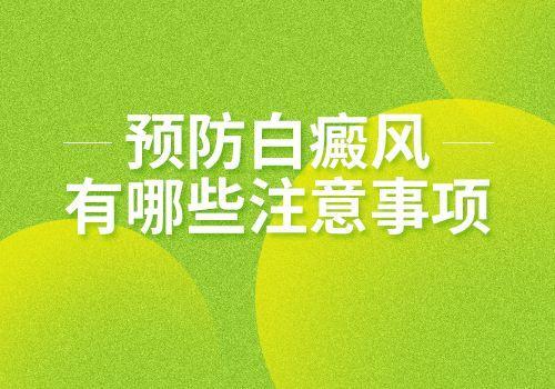 <a href=http://m.ion-bar.com/ target=_blank>云南白斑病医院</a>:怎么正确预防夏季白癜风的发生呢?