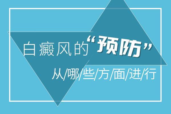 昆明专治白癜风医院:白癜风患者怎么做才能预防白癜风