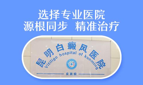 昆明市最专业的白癜风医院