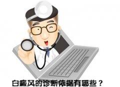 云南昆明治疗白癜风的皮肤医院哪家好
