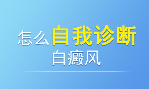 昆明五华区治疗白癫风找李作梅