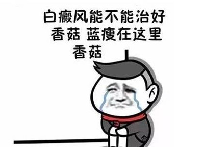 云南省昆明市有专治疗白殿风医院没