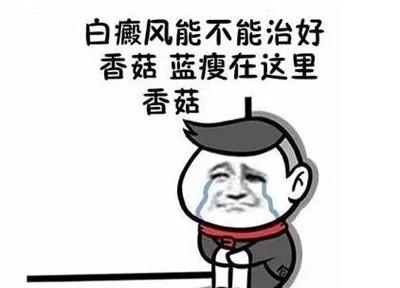白癜风传染吗择询李作梅