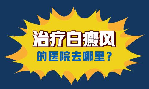 云南治疗白斑病,医治白癜风比较好的方法是什么?