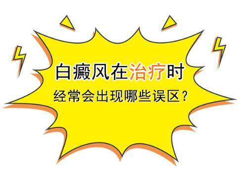 云南看白斑专科医院:白癜风进入稳定期要治疗吗