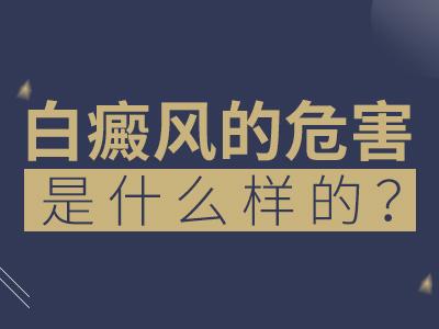 云南治疗白斑病医院:白癜风不治疗有什么样的危害呢?