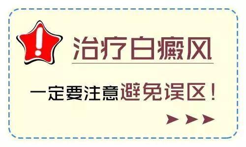 <a href=http://www.ion-bar.com/ target=_blank>昆明白癜风医院</a>:白癜风的治疗误区如何避免