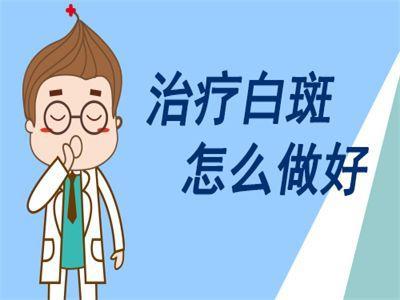 昆明治疗白斑病好的医院:女性白癜风的治疗应该注意些什么