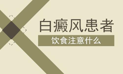 云南白癜风医院提示白癜风患者吃哪些食物可以帮助白斑的治疗