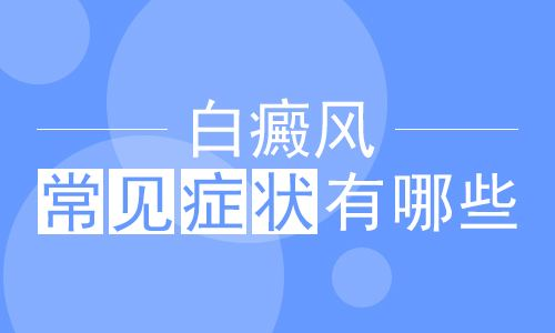 云南省白癜风专科医院地址
