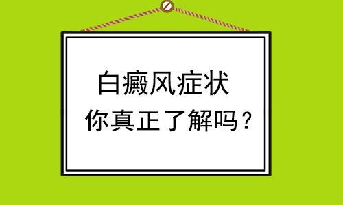 <a href=http://www.ion-bar.com/ target=_blank>昆明白癜风医院</a>哪家好?白癜风病情加重会有哪些症状